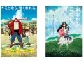 Anime cinema 08