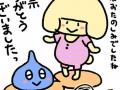 Yuube wa o tanoshimi deshita ne_M_01