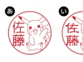 Pokemoni_fonty