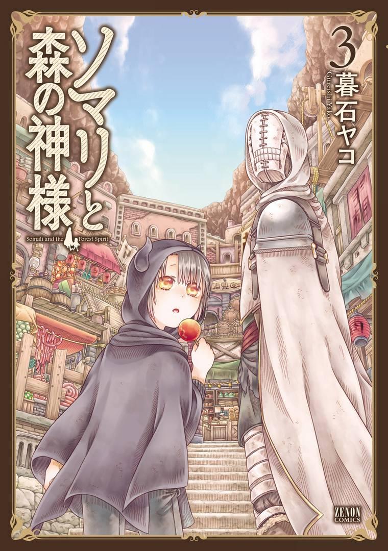 Somali manga volume 3
