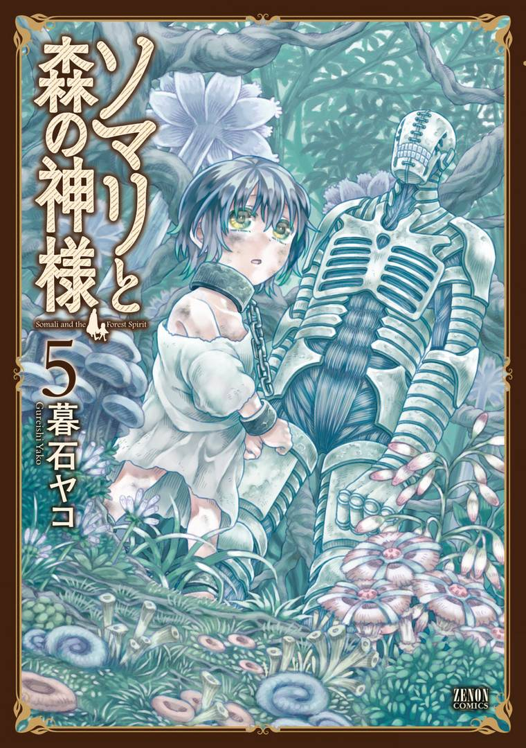 Somali manga volume 5