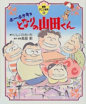 11 - Tonari no Yamada-kun