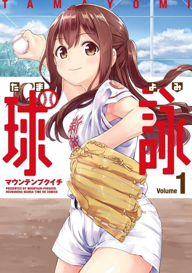 Tamayomi manga 01