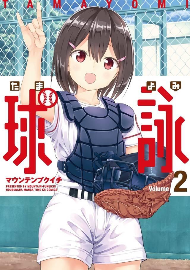 Tamayomi manga 02