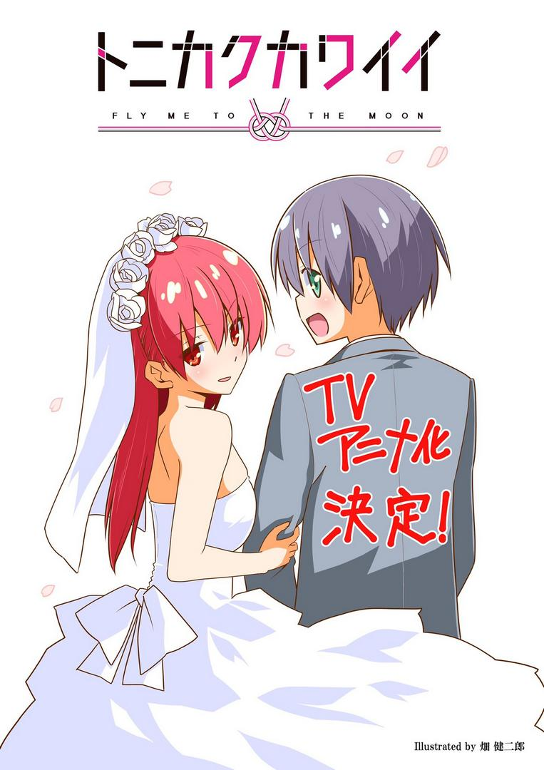 Tonikaku-Kawaii-wedding2