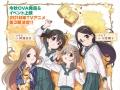 YamaNoSusume OVA