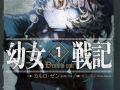 youjo-senki-vol-1