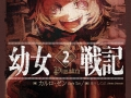 youjo-senki-vol-2