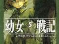 youjo-senki-vol-5
