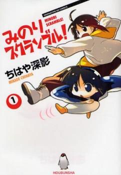 Manga Minori Scramble se dočká anime verze od ufotable