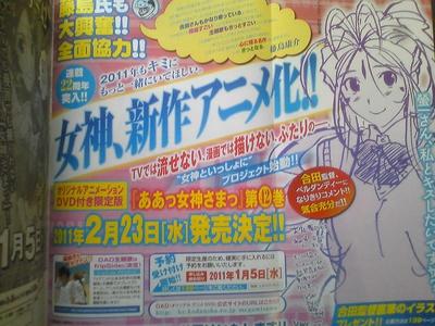Aa! Megami-sama! OAD