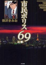 Manga Shimin Police se dočká live-action filmu