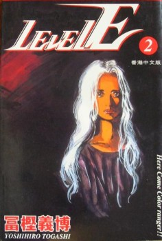Manga Level E se dočká anime verze