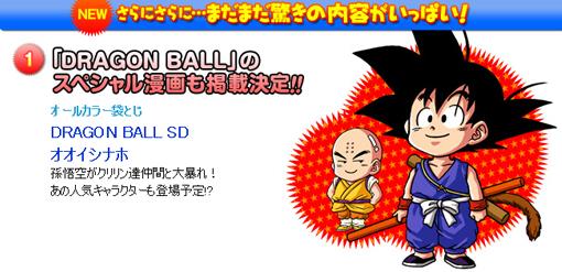 Dragon Ball spin-off manga