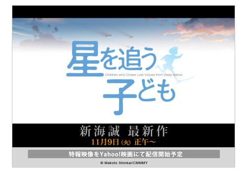Hoshi o Ou Kodomo aneb Makoto Shinkai se vrací