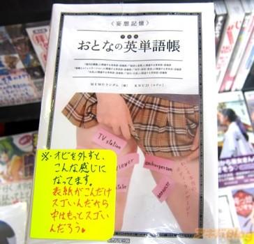 Ecchi učebnice angličtiny