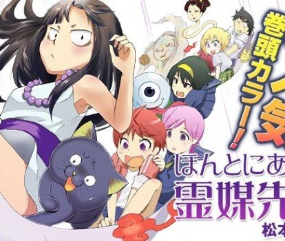 Honto ni Atta! Reibai-Sensei 4-koma dostane anime