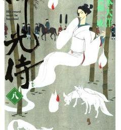 Nominace pro 15. Ceny Tezuka Osamy