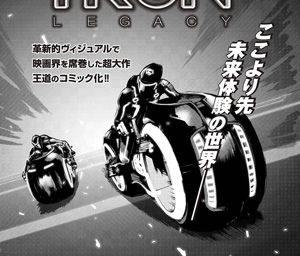 Manga Tron: Legacy