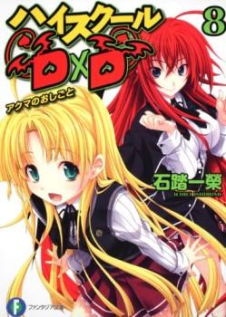 Novela High School DxD dostane anime