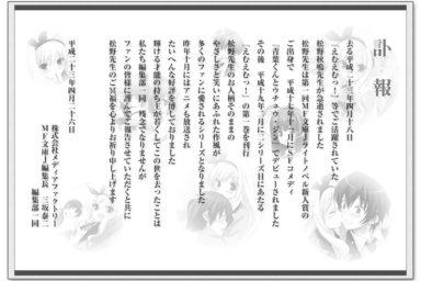 Autor light novely MM! zemřel