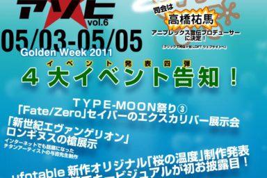 Nový projekt Sakura no Ondo od ufotable