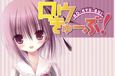 Záhadný trailer na Ro-Kyu-Bu!