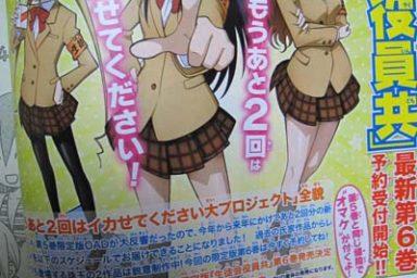 Seitokai Yakuindomo dostane další dvě OAV