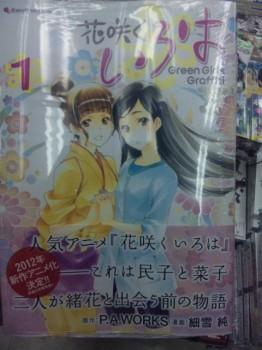 Druhá série Hanairo už příští rok