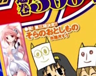 Třetí řada pro Sora no Otoshimono