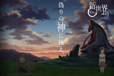 Sci-fi novela Shin Sekai Yori dostane anime od A-1 Pictures