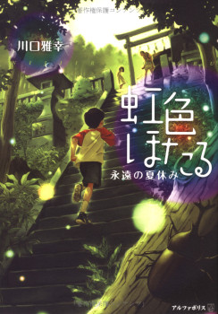Trailer na anime film Niji-Iro Hotaru