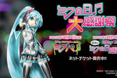 MikuPa 2012 & Hatsune Miku Concert Final 39's Giving Day