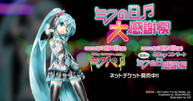 MikuPa 2012 & Hatsune Miku Concert Final 39's Giving Day