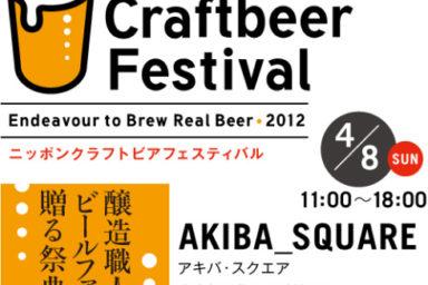 Pivní festival v Akihabaře