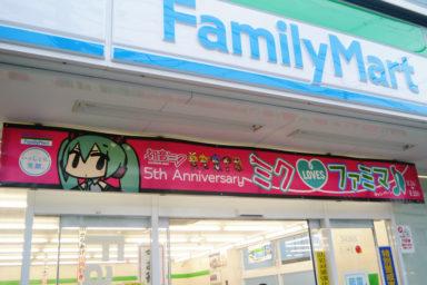 FamilyMart nepřestává koketovat s Miku