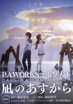 Upoutávka na Nagi no Asukara od P.A. Works