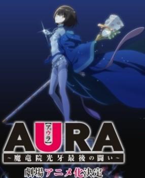 Nové informace o filmu Aura