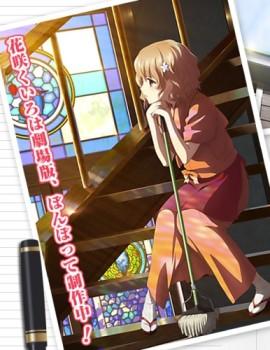 Upoutávka na film Hanasaku Iroha Home Sweet Home