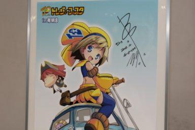 Treasure Festa in Ariake 8