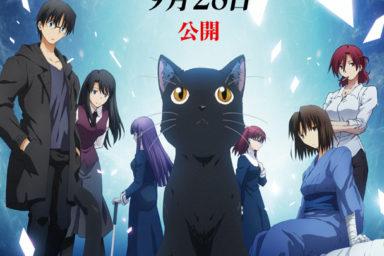 Upoutávka k filmu Kara no Kyoukai: Mirai Fukuin
