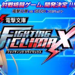 První ukázky z Dengeki Bunko Fighting Climax