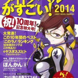 10 nejpopulárnějších light novel roku 2013