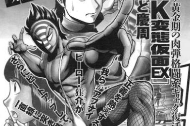 Hentai Kamen se vrací