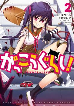 Další příběh o zombie apokalypse dostane anime
