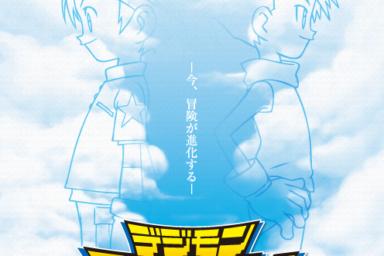 Digimoni slaví patnácté výročí