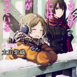 Novela Sakurako-san no Ashimoto ni wa Shitai ga Umatteiru dostane anime