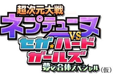 Dvě nové spin-off hry do série Hyperdimension Neptunia