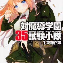 Adaptace novely Taimadou Gakuen 35 Shiken Shoutai
