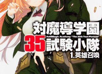Adaptace novely Taimadó Gakuen 35 Šiken Šótai